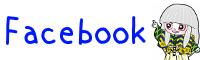 でんちゅうくん公式Facebook
